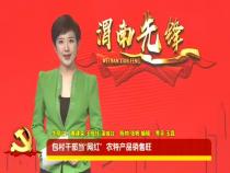 渭南先锋5月11日