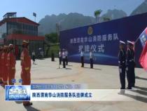 陕西渭南华山消防服务队挂牌成立