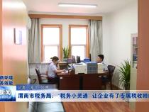 """渭南市税务局:""""税务小灵通"""" 让企业有了专属税收顾问"""
