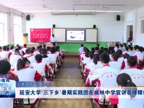 """延安大学""""三下乡""""暑期实践团在咸林中学宣讲名师精神"""