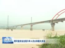 黄河潼关站出现今年入汛以来最大洪水