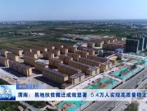 渭南:异地扶贫搬迁成效显著 5.4万人实现高质量稳定居住