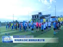 陕西省群众足球乙级联赛潼关赛区开赛