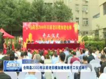 合阳县2000年以前老旧楼加建电梯开工仪式举行