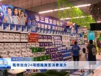 渭南市出台24项措施激发消费潜力
