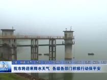 渭南市将迎来降水天气 各级各部门积极行动保平安