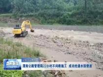 渭南公路管理局22小时不间断施工 成功抢通水毁便道