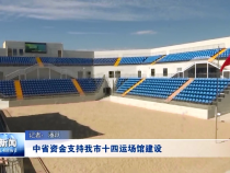 中省资金支持渭南市十四运场馆建设