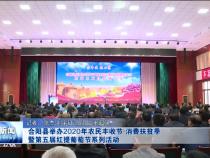 合阳县举办2020年农民丰收节·消费扶贫季暨第五届红提葡萄节系列活动