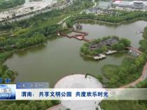 渭南:共享文明公园 共度欢乐时光