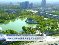 """华阴市上榜""""中国最具绿意百佳县市"""""""