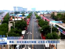 渭南:优化交通出行环境 让市民文明便捷出行