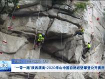 """""""一带一路""""陕西渭南·2020华山中国自然岩壁攀登公开赛开赛"""