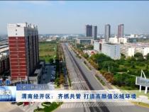 渭南经开区:齐抓共管 打造高颜值区域环境