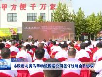 渭南市政府与黄马甲物流配送公司签订战略合作协议