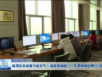 临渭区启动重污染天气Ⅱ级应急响应 27号渭南城区限行5和0