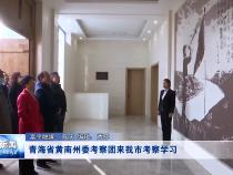 青海省黄南州委考察团来渭南市考察学习
