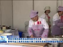 第四届陕菜品牌创新烹饪大赛及有关活动将在渭南市举办