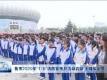 渭南新闻11月7日