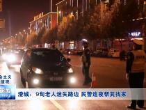 澄城:9旬老人迷失路边 民警连夜帮其找家