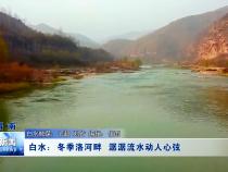 白水:冬季洛河畔 潺潺流水动人心弦