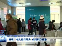 渭南新闻1月21日
