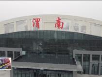 东秦百姓1月25日
