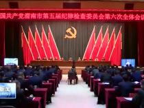 渭南新闻2月8日