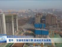 渭南新闻2月28日