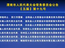 渭南新闻2月6日