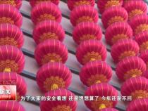 渭南新闻2月16日