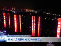 韩城:点亮新韩城 助力十四运会