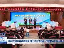 """渭南市""""追赶超越谱新篇 携手共创文明城""""创建知识电视大赛开赛"""