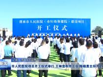 渭南市人民医院项目开工仪式举行 王琳宣布开工令 陈晓勇主持开工仪式