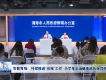 """渭南市教育局:持续推进""""双减""""工作 为学生全面健康成长保驾护航"""