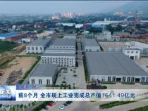 前8个月 全市规上工业完成总产值1641.49亿元