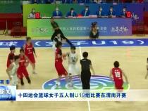 十四运会篮球女子五人制U19组比赛在渭南开赛