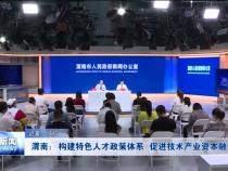 渭南:构建特色人才政策体系 促进技术产业资本融合