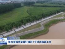 我市多措并举做好渭河1号洪水防御工作