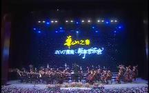 华山之春2017渭南新年音乐会