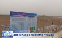 澄城整合2亿涉农资金 实现贫困村扶贫产业园全覆盖