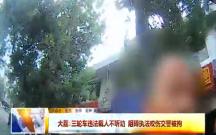 大荔:三轮车违法载人不听劝 阻碍执法咬伤交警被拘