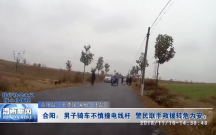 合阳:男子骑车不慎撞电线杆 警民联手救援转危为安