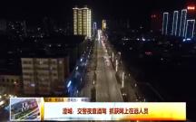 澄城:交警夜查酒驾 抓获网上在逃人员