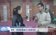 《新春走基层》 富平:阿宫腔戏曲艺人的苦与乐
