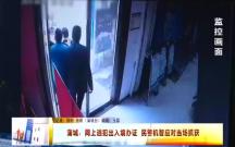 蒲城:网上逃犯出入境办证 民警机智应对当场抓获