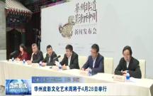 华州皮影文化艺术周在京举行新闻发布会