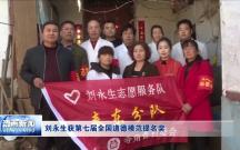 刘永生获第七届全国道德模范提名奖