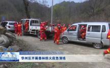 华州区开展森林防火应急演练