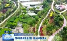 富平温泉河湿地公园 群众休闲好去处